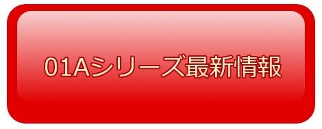 NTTドコモ、01A(907i)シリーズ最新情報