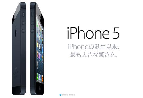 Appleに「iPhone5」の公式サイト登場!