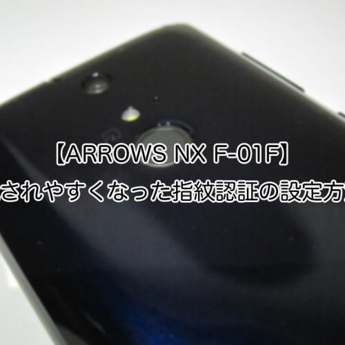 【ARROWS NX F-01F】認識されやすくなった指紋認証の設定方法!