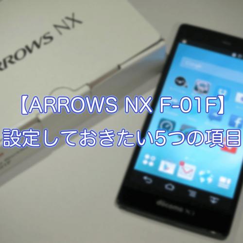 ARROWS NX F-01Fの設定しておきたい5つの項目