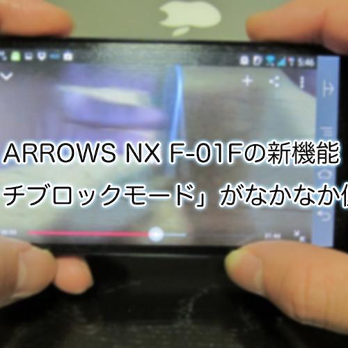ARROWS NX F-01Fの新機能「タッチブロックモード」がなかなか便利!