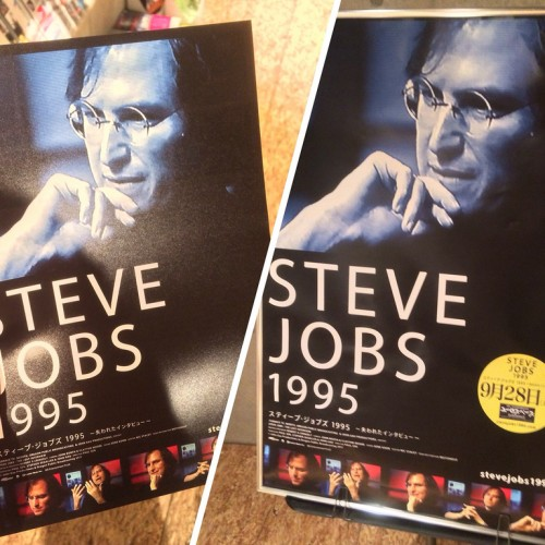 映画『スティーブ・ジョブズ1995〜失われたインタビュー〜』のDVD&Blu-ray化が決定!