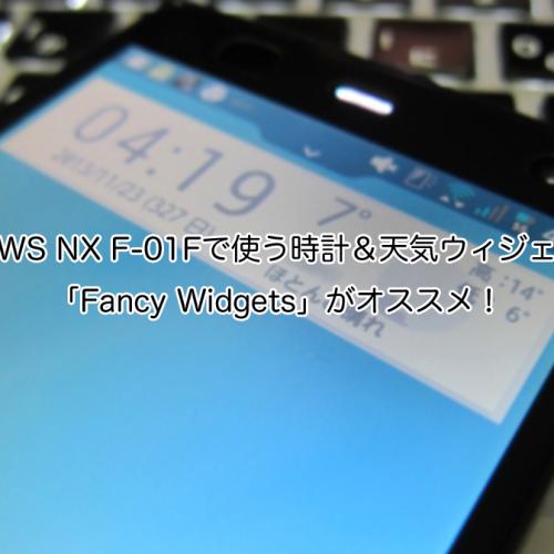 ARROWS NX F-01Fで使う時計&天気ウィジェットは「Fancy Widgets」がオススメ!