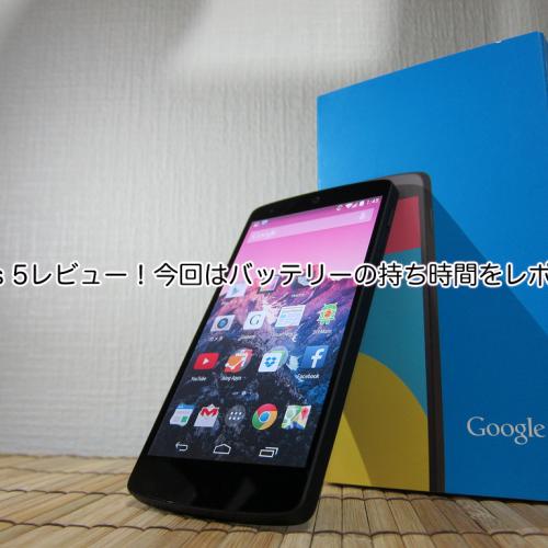 Nexus 5レビュー!今回はバッテリーの持ち時間をレポート!