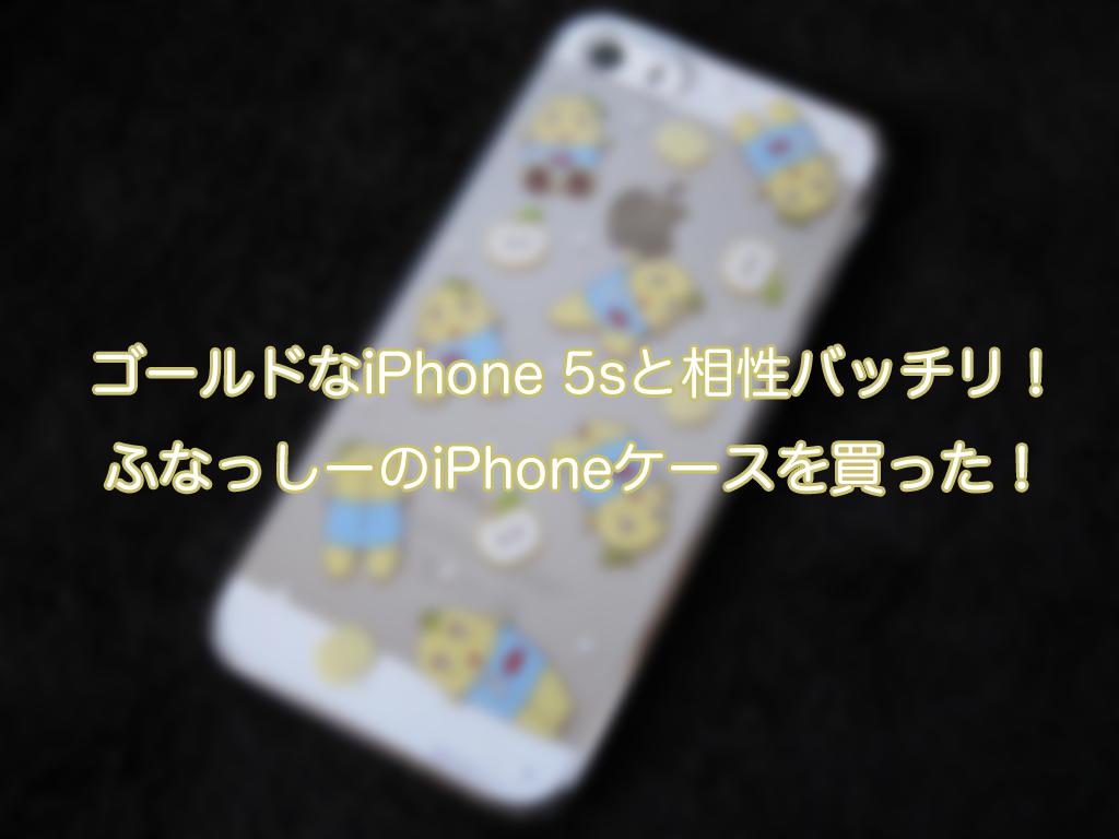 ゴールドなiPhone 5sと相性バッチリ!ふなっしーのiPhoneケースを買った!