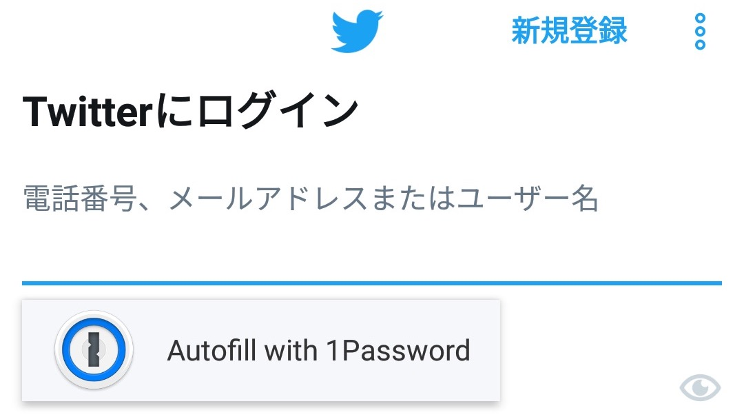 1Password、Android Oreoの新機能「オートフィル」に対応。パスワードの自動入力が可能に