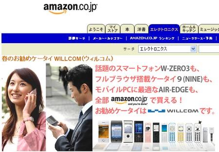 W-ZERO3や9(nine)がAmazonで買える!
