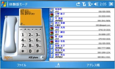 EM・ONEでも通話ができるソフトウェア