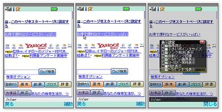 ibisBrowserDXがカーソルモードに対応。