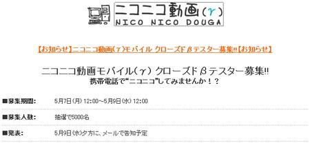 ニコニコ動画、モバイル版のテスター募集をスタート
