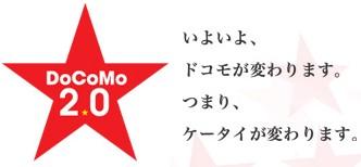 ドコモの新CMに妻夫木聡や北川景子ら8人を起用