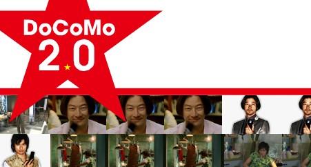 DoCoMo2.0サイト大幅リニューアル!