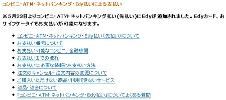 Amazonで電子マネーEdyを利用可能に。