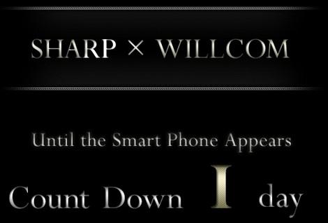 いよいよ明日はW-ZERO3後継機公式発表日!
