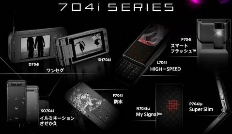 ドコモ704iシリーズ公式発表