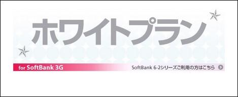 京都地裁、ソフトバンクの途中解約金は合法と判決。