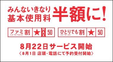 NTTドコモがauに対抗して割引内容を変更。