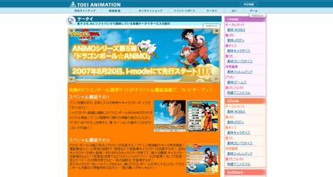 ドラゴンボールZのアニメ全話が携帯電話で配信。