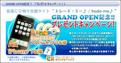 トレード・ミー♪でiPhoneプレゼントキャンペーン実施!