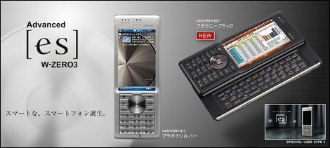 Advanced/W-ZERO3[es]に最新ソフトウェアを公開。