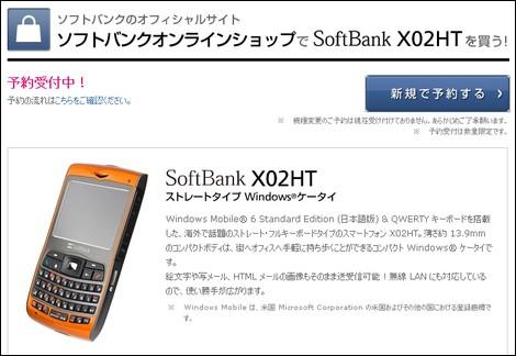 ソフトバンク、X02HTの先行予約受付を開始。