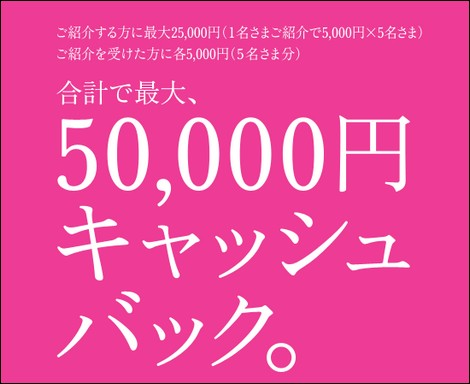 ソフトバンク、友達の紹介で最大5万円のキャッシュバック。