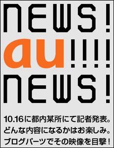 au、秋冬モデルを16日に発表か。