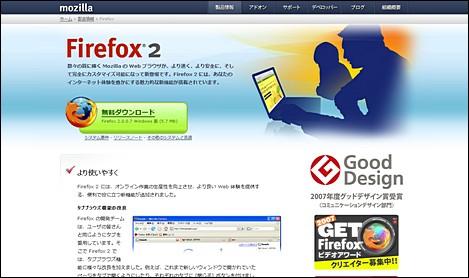 携帯電話で動作するFirefoxが開発へ。