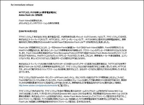 NTTドコモ、905iシリーズにFlash Lite 3を搭載か