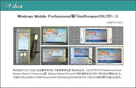 アイビス、ibisBrowserDXをWM6対応版を公開!