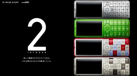 au、INFOBAR2を12月1日に発売!