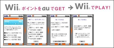 KDDI、Wiiポイントを購入できるサービスを発表。