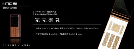 N705i、amadana限定モデルがわずか2日で完売!