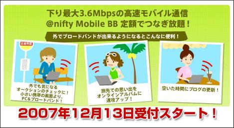 ニフティ、MVNOで定額制データ通信を開始。