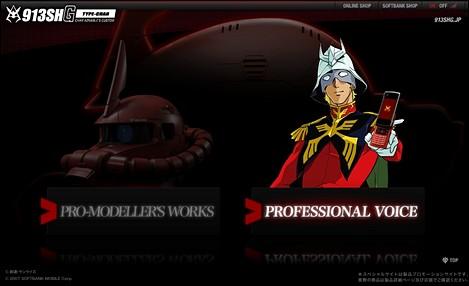 シャア専用ケータイ公式サイトが更新!