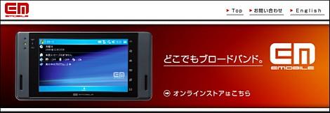 イー・モバイルが音声端末を来春発表へ。
