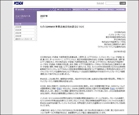 2.5GHz帯の免許割り当ては、KDDIとウィルコムに。