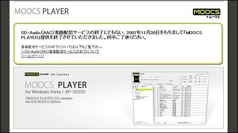 MOOCS PLAYERが11月で提供終了になってました。