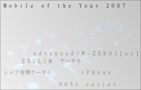 2007年に発売された携帯電話・PHSを表彰してみました。