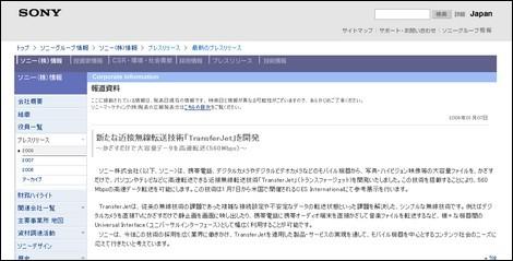 ソニー、新データ転送技術「TransferJet」を開発。