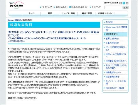 ドコモとau、フィルタリングサービスの具体策を発表。