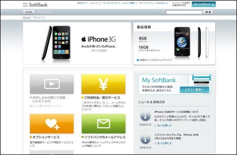 ソフトバンクモバイル、iPhoneの公式サイトを公開!