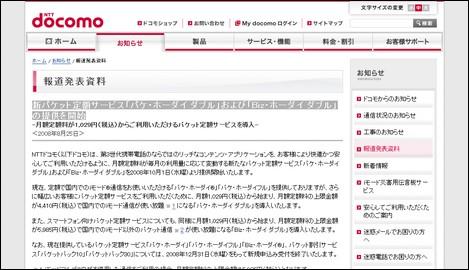 NTTドコモ、「パケ・ホーダイ ダブル」を発表!