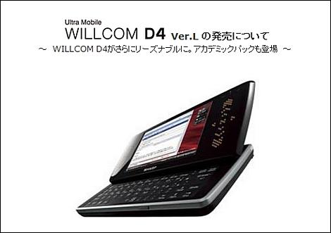 WILLCOM、大容量バッテリー付き「WILLCOM D4」格安版を発売