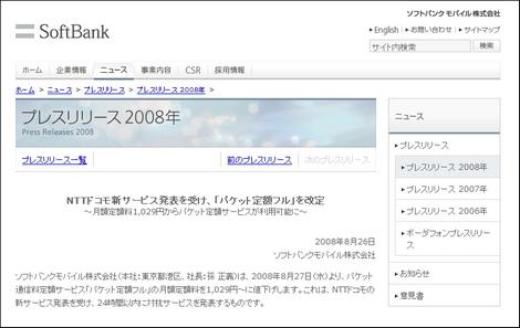 ソフトバンク、NTTドコモに対抗して「パケット定額フル」を値下げ。