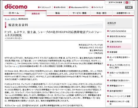 NTTドコモ、HSUPA対応携帯電話プラットフォームを共同開発