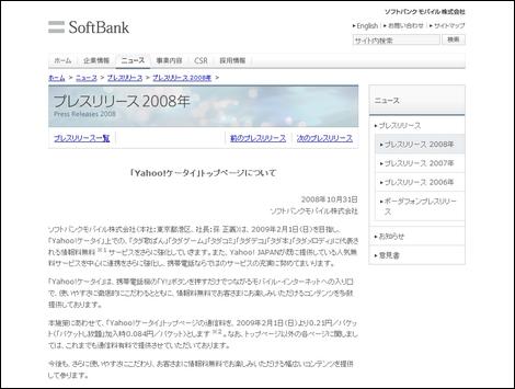 ソフトバンクモバイル、Yahoo!ケータイトップページが有料に。