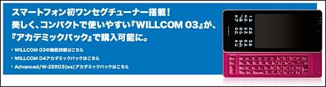 ウィルコム、「WILLCOM 03」アカデミックパックを無料で販売。
