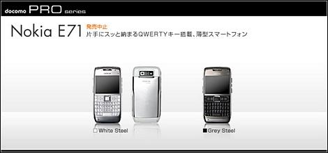 NTTドコモ、Nokia製スマートフォン「Nokia E71」が発売中止