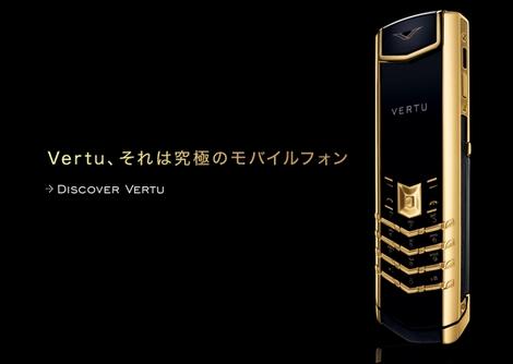 Vertu(ヴァーチュ)、2月に日本の携帯電話市場に参入。